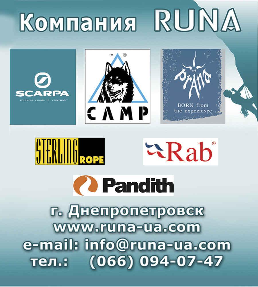 Banner_Runa
